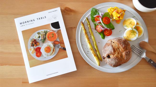 朝食の投稿で一躍有名に。山崎佳さんが語るInstagramのボーダレス感