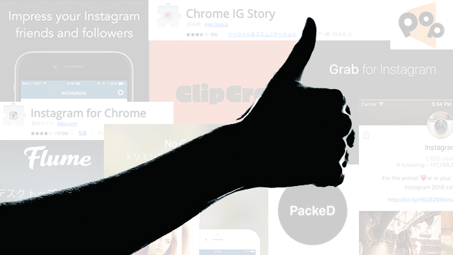インスタグラムをもっと楽しもう!いまより10倍楽しめる本当に使える拡張アプリ10選