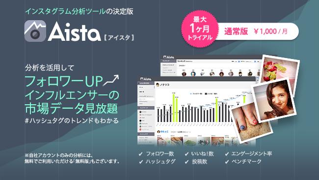 国内初のインスタグラムデータ解析・分析ツールAista(アイスタ)の機能と使い方!