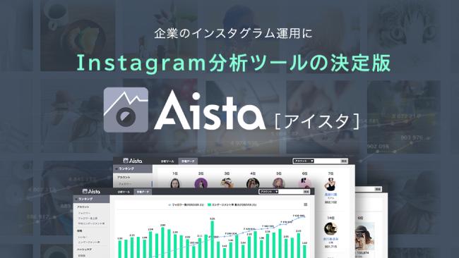 インスタグラム分析ツールならこれ!「Aista」プレミアプランの機能と使い方
