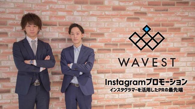 WAVESTの松村さんに聞いたInstagramのインフルエンサーマーケティング成功の秘訣とは